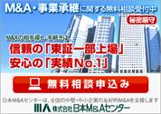 M&A・事業承継に関する無料相談受付中