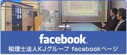 税理士法人 KJグループ facebookページ