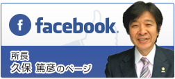facebook 所長 久保 篤彦のページ