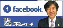 facebook 所長 久保 篤彦のページ