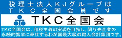 TKC全国会