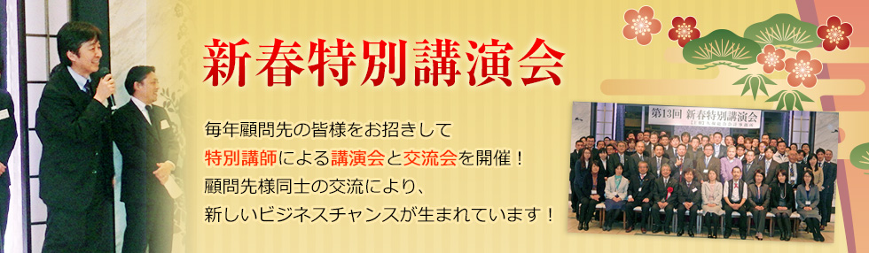 大阪市城東区税理士の税理士法人 KJグループの新春特別講演会