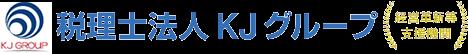 税理士法人 KJグループ