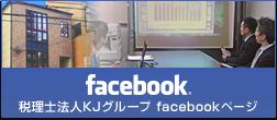 税理士法人 KJグループ facebookページ