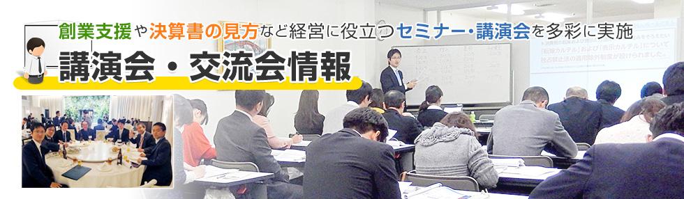 大阪市城東区の税理士の税理士法人 KJグループの講演会・交流会情報