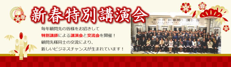 大阪市城東区の税理士の税理士法人 KJグループの新春特別講演会